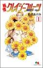 純情クレイジーフルーツ 1―21世紀篇もう一度夢みたい! (クイーンズコミックス)