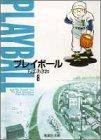 プレイボール 8 (集英社文庫―コミック版)