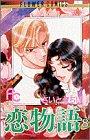 恋物語 (8) (プチコミフラワーコミックス)