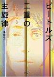 ビートルズ:二重の主旋律―ジョンとポールの相聞歌