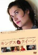 キングス&クイーン [DVD]