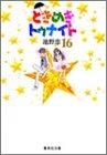 ときめきトゥナイト (16) (集英社文庫―コミック版)