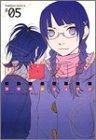 ササメケ (#05) (角川コミックス・エース)
