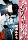 みのり伝説 第9集 (ビッグコミックス)