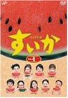 すいか Vol.4 [DVD]