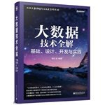 Big Data technologies whole solution: basic. design. development and practice(Chinese Edition)