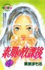 素肌の放課後 (4) (講談社コミックスフレンド (512巻))