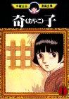 奇子(あやこ) (1) (手塚治虫漫画全集 (197))