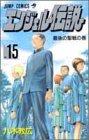 エンジェル伝説 15 最後の聖戦の巻 (ジャンプコミックス)