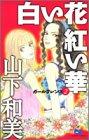 白い花紅い華-ガールフレンズ 2 (2)