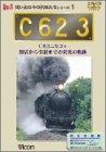 想い出の中の列車たちシリーズ1「C623」 [DVD]
