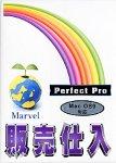 マーベル販売仕入 パーフェクトプロ Macintosh版 3ユーザー