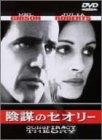 陰謀のセオリー [DVD]