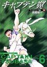キャプテン翼 (ワールドユース編6) (集英社文庫―コミック版)