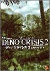 ディノクライシス2公式ガイドブック