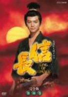 NHK大河ドラマ 信長 完全版 第四巻 [DVD]