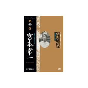 学問と情熱 第15巻 宮本常一 民衆の知恵を訪ねて [DVD]