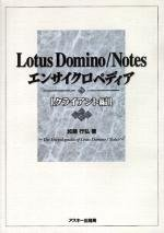 Lotus Domino/Notesエンサイクロペディア
