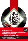 洋楽アルバム 千枚漬 20世紀名盤珍盤必聴ガイド1000選 (SHO-PRO BOOKS)
