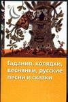 img - for Gadaniya, kolyadki, vesnyanki, russkie pesni i skazki book / textbook / text book
