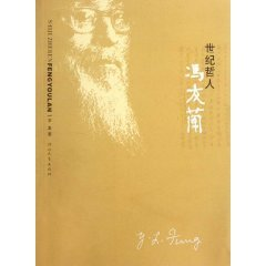 century-philosopher-fung-yu-lan-other