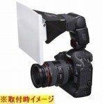ハクバ写真産業 クリップオンストロボディフューザー 2WAY L DSD-CL2L