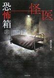 恐怖箱 怪医 (竹書房文庫 HO 48)
