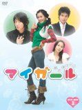 マイガール DVD-BOXI