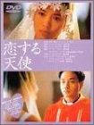 恋する天使 [DVD]