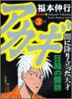 アカギ―闇に降り立った天才 (第3巻) (近代麻雀コミックス)