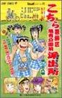 こちら葛飾区亀有公園前派出所 第138巻 2004年01月05日発売