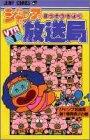 ジャンプ放送局 1 (1) (ジャンプコミックス)