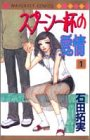 スプーン一杯の愛情 1 (マーガレットコミックス)