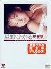 星野ひかる完全版(8) [DVD]