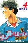 Jドリーム完全燃焼編 4 (少年マガジンコミックス)