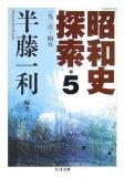 昭和史探索 5―一九二六-四五 (5) (ちくま文庫 は 24-7)