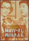 お笑いネットワーク発 漫才の殿堂 [DVD]