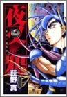 夜叉鴉 6 (集英社文庫―コミック版)