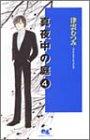 真夜中の庭 4 (クイーンズコミックス)