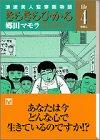 きらきらひかる―浪速美人監察医物語 (File4) (講談社漫画文庫)