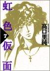 虹色仮面 7 (Feelコミックス 243)