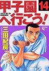 甲子園へ行こう! (14) (ヤンマガKC (1170))