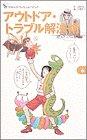 アウトドア・トラブル解決術 (BE‐PAL アウトドア・ブックレット・コミック (6))