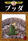ブッダ(12) (手塚治虫漫画全集 (298))