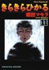 きらきらひかる―浪速美人監察医物語 (11) (ミスターマガジンKC (250))