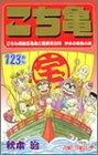 こちら葛飾区亀有公園前派出所 第123巻 2000-12発売
