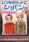 いつもポケットにショパン (1) (Shueisha girls comics)