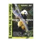 パンダ 自然へ帰る [DVD]