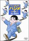 いっしょけんめいハジメくん 1 (ヤングジャンプコミックス)