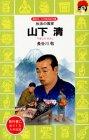 山下清―放浪の画家 (講談社 火の鳥伝記文庫)